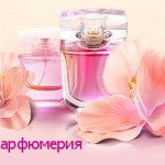 интернет магазин парфюмерии в Москве