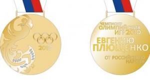 Народная золотая медаль