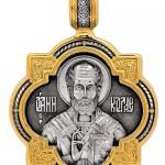 Образок «Святитель Николай Чудотворец»