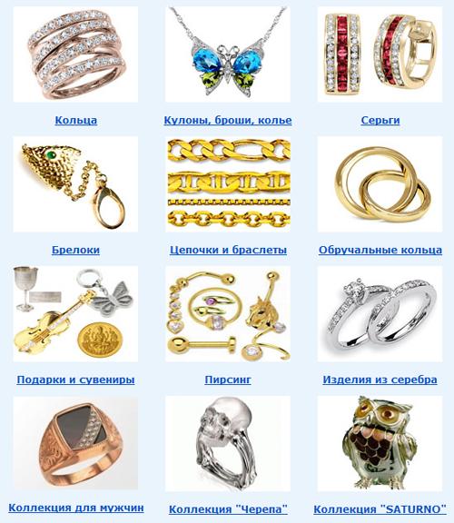 Каталог ювелирных украшений на Shop.JewelGold.ru