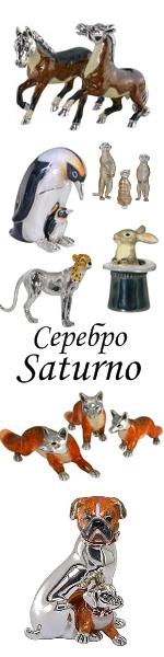 Статуэтки из серебра Saturno