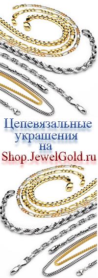 Цепочки и браслеты на Shop.JewelGold.ru