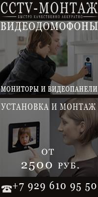 CCTV-Монтаж