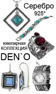Серебряная колекция DEN`O