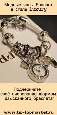 Модные часы браслет в стиле Pandora