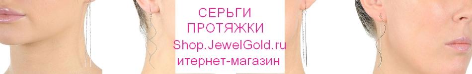 Серьги протяжки на Shop.GewelGold.ru