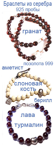 Браслеты талисманы на Shop.JewelGold.ru