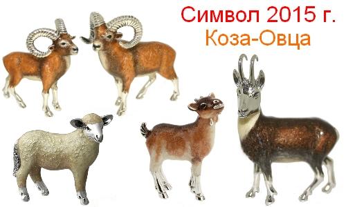 Символ 2015 года Коза (Овца)