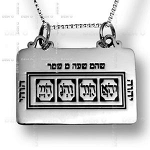 """Амулет """"Код Моисея"""" из серебра 925 пробы"""