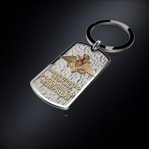 Серебряный брелок-жетон Министерство обороны РОССИИ