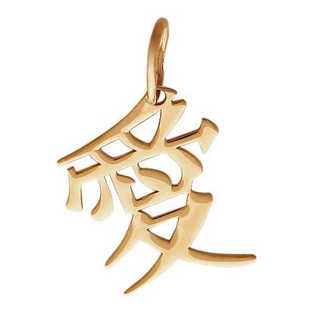 Подвеска-иероглиф из красного золота