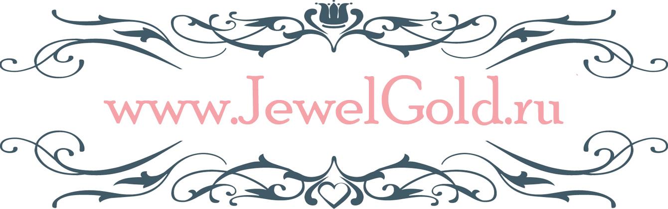 www.JewelGold.ru — В мире ювелирных украшений и камней…