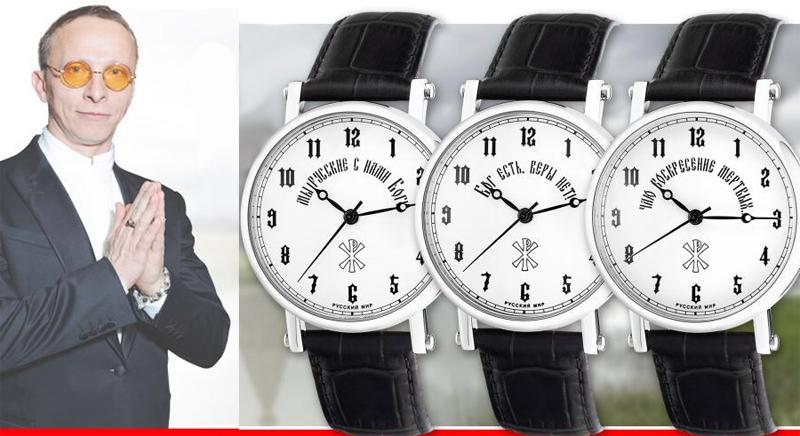 Часы Концептуал