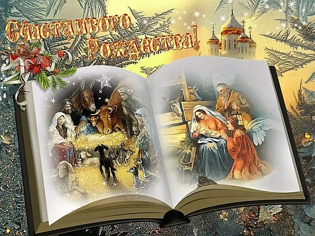 Праздник Рождества Христова!